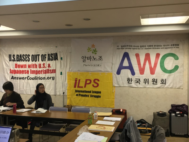 Photo of Asia-Wide Campaign intensifies struggle against U.S. and Japanese imperialism