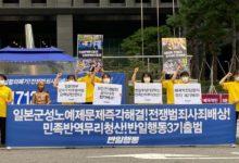 Photo of Declaración del PSL: Solidaridad con los Guardianes de la Estatua de la Niña: ¡Reparaciones japonesas para Corea ya!