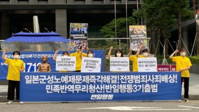 Photo of PSL statement: Solidarity with the Statue Girl Keepers: Japanese reparations to Korea now!